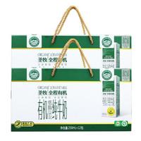 圣牧 全程有机低脂纯牛奶 250ml×12支×2箱商务装