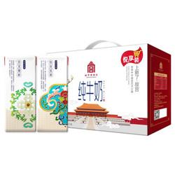 三元 SAN YUAN 三元 纯牛奶 250ml*16 故宫悦享定制礼盒 *2件