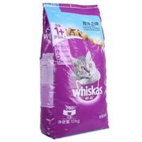 whiskas 伟嘉 精选海洋鱼 成猫粮 10kg