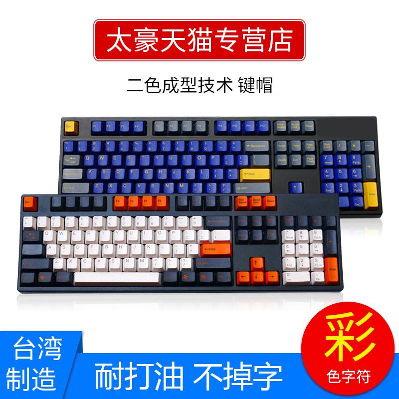 太豪机械键盘键帽二色个性FILCO樱桃CHERRY G80 3000 MX2.0高键帽