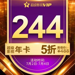 V.QQ.COM 腾讯视频 超级影视VIP会员12个月