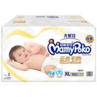 MamyPoko 妈咪宝贝 婴儿纸尿裤 XL160片
