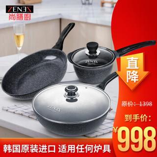 尚膳厨(ZENEZ)韩国原装进口 家用锅具套装 麦饭石不粘锅 三件套炒锅平底锅奶锅