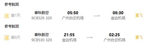 广州-柬埔寨金边6天含税往返机票+首晚酒店