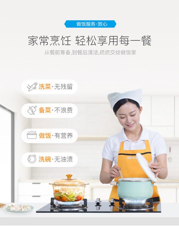 好慷在家 做饭+家务 3次家政服务(每次4小时,全国多城可用)