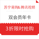 移动专享:苏宁易购 SUPER VIP&腾讯视频 双会员年卡特惠 98元一键双开,3折限时抢购