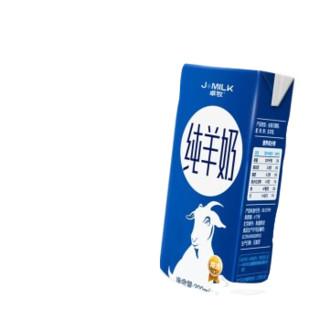Jomilk 卓牧 纯羊奶 200ml*6盒装