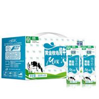 花园 CN06 黄金牧场纯牛奶 (200ml、20瓶)