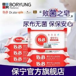 韩国进口保宁BB婴幼儿新生专用洗衣皂洋槐皂200g*6块