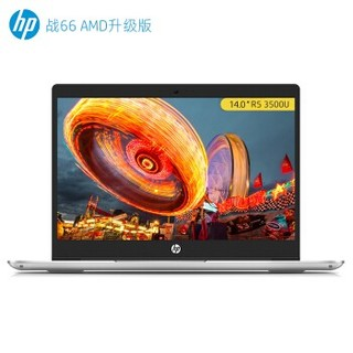 HP 惠普 战66 AMD升级版 14英寸笔记本电脑(R5 3500U、8G、512G、100%sRGB)