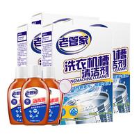 老管家 洗衣机槽清洗剂 375g*4盒 送小网兜+消毒液*3瓶