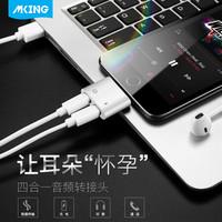 美型(mking)苹果iPhone7耳机转接头苹果X/8/7plus二合一音频转换器 双Lightning 不带线