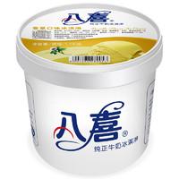 PLUS会员:BAXY 八喜 香草口味 冰淇淋 1100g