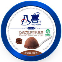 BAXY 八喜 冰淇淋 巧克力口味 550g*1桶