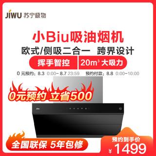 苏宁极物 小Biu吸油烟机 CWX-218-JW7001