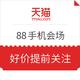 促销活动:天猫 88会员日手机会场 优惠券提前开领,最高满6000减300,好价提前关注