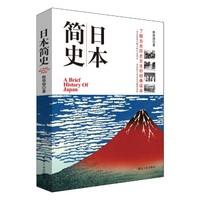 《日本简史》(陈恭禄 著)