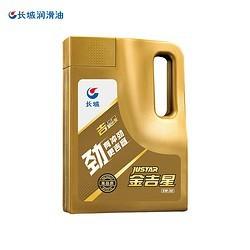 Great Wall 长城 金吉星 劲系列 SN级 5W-30 半合成机油+油箱宝*5