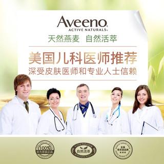 Aveeno 婴儿天然燕麦温和多效防晒霜 (2支、88ml)