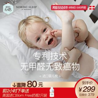 FOSSFLAKES 宝宝定型枕