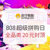 苏宁易购 808超级拼购日 全品类白菜价