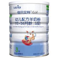 Kabrita 佳贝艾特 悠装 幼儿配方羊奶粉 3段800g 7桶 (3段、12-36个月、2kg以上)
