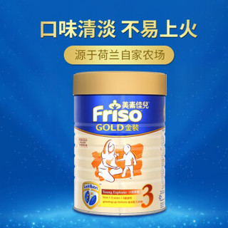 Friso 美素佳儿 港版美素佳儿金装婴幼儿配方奶粉美素力奶粉900g234段 3段(1-3岁) (3段、12-36个月、801-1000g)