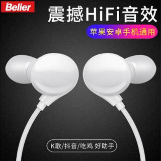 Belier 入耳式耳机 (白色、安卓、入耳式)