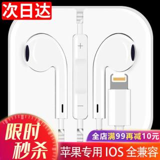 SSIOIZZ 索致 线控入耳式苹果耳机手机    MDT031 (白色、iOS、入耳式)