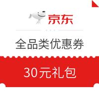 京东全品类券 满100-5、满200-10、满300-15元