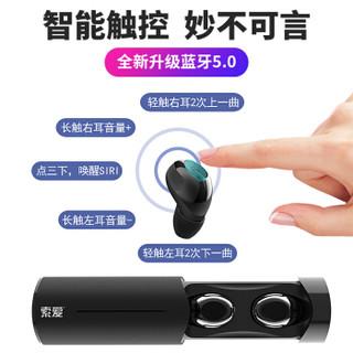 Soaiy 索爱 真无线蓝牙耳机 商务入耳式    F3