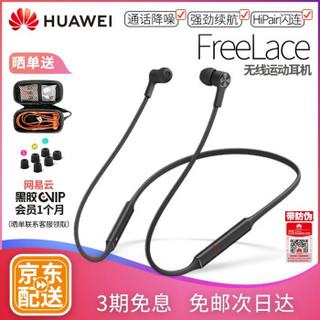 HUAWEI 华为 蓝牙无线入耳式耳塞式 (黑色、通用、入耳式、IPX5)