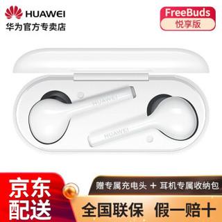 HUAWEI 华为 原装真无线蓝牙运动耳机    HUAWEI FreeBuds (白色、安卓、入耳式)