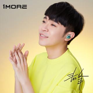 1more 万魔 真无线 蓝牙 入耳式耳机    E1026BT-I (蜂鸟绿、通用)