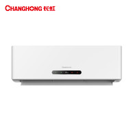 CHANGHONG 长虹 KFR-35GW/ZDHQW1+A1 1.5匹 变频 壁挂空调