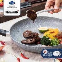 Ravelli 意大利雨花石系列 煎锅 30cm