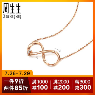Chow Sang Sang 周生生 爱情密语 18K红色黄金 钻石项链 89866N *2件