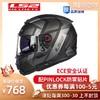 LS2 FF390  全覆式双镜片防雾跑盔