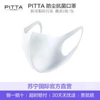 移动端 : PITTA MASK 防花粉灰尘过敏消菌小号口罩 白色 3枚/包