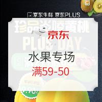 促銷活動:京東生鮮PLUSDAY 水果專場