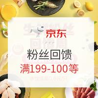 促銷活動:京東生鮮食品粉絲回饋
