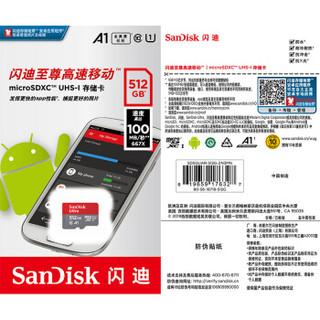 闪迪(SanDisk)512GB TF(MicroSD)存储卡
