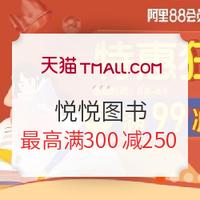天猫 88会员节 悦悦图书专营店