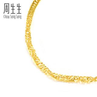 Chow Sang Sang 周生生 09240B 侧身水波纹黄金手链 17cm  3.44克