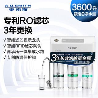 A.O.SMITH 史密斯 R50VTC1 家用净水器标配专利智能滤芯更换提示龙头  储水型反渗透净水