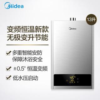 Midea 美的 JSQ25-HWA 13升燃气热水器 天然气