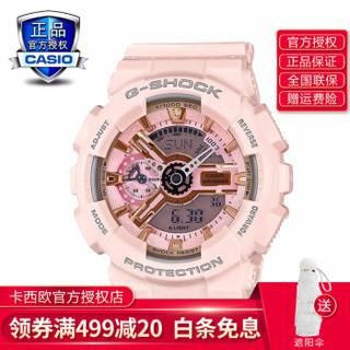 卡西欧(CASIO)手表G-SHOCK/BABY-G系列运动款防水炫彩女表时尚腕表 GMA-S110MP-4A1