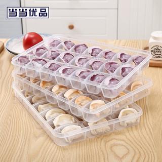 当当优品 冰箱保鲜饺子盒 21格*3层