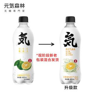 元気森林 无糖气泡水苏打水 白桃味+卡曼橘味 480ml*24