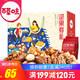 Be&Cheery 百草味 坚果大礼包 1378g 44元